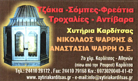 psarris_logo_280x187_2
