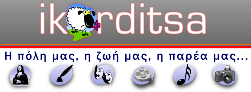 ikarditsa Logo
